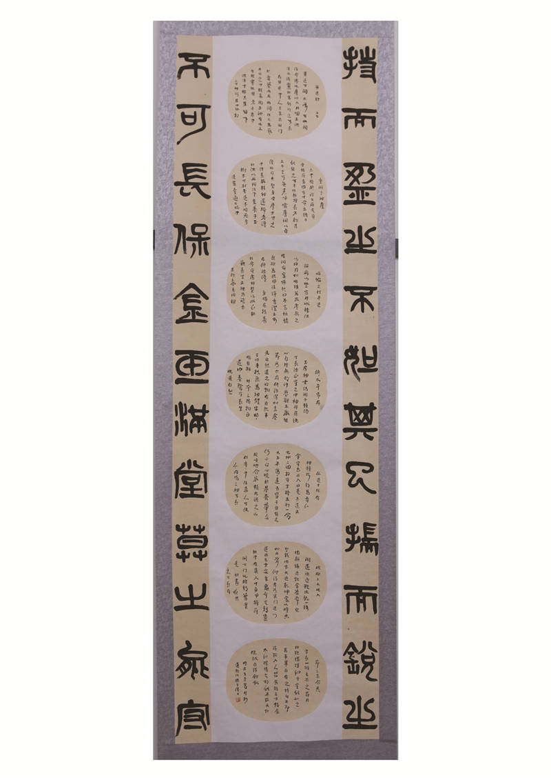 《书法·小楷中堂》王伟