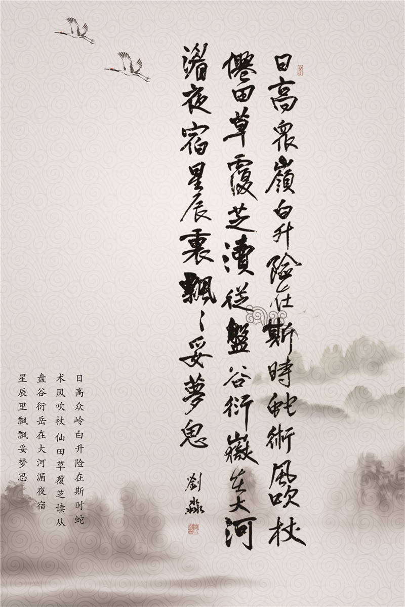 《书法·望岳岭》刘淼