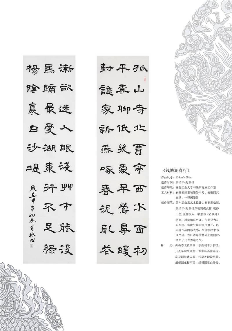《书法·钱塘江春行》姜芝林 陈春雨