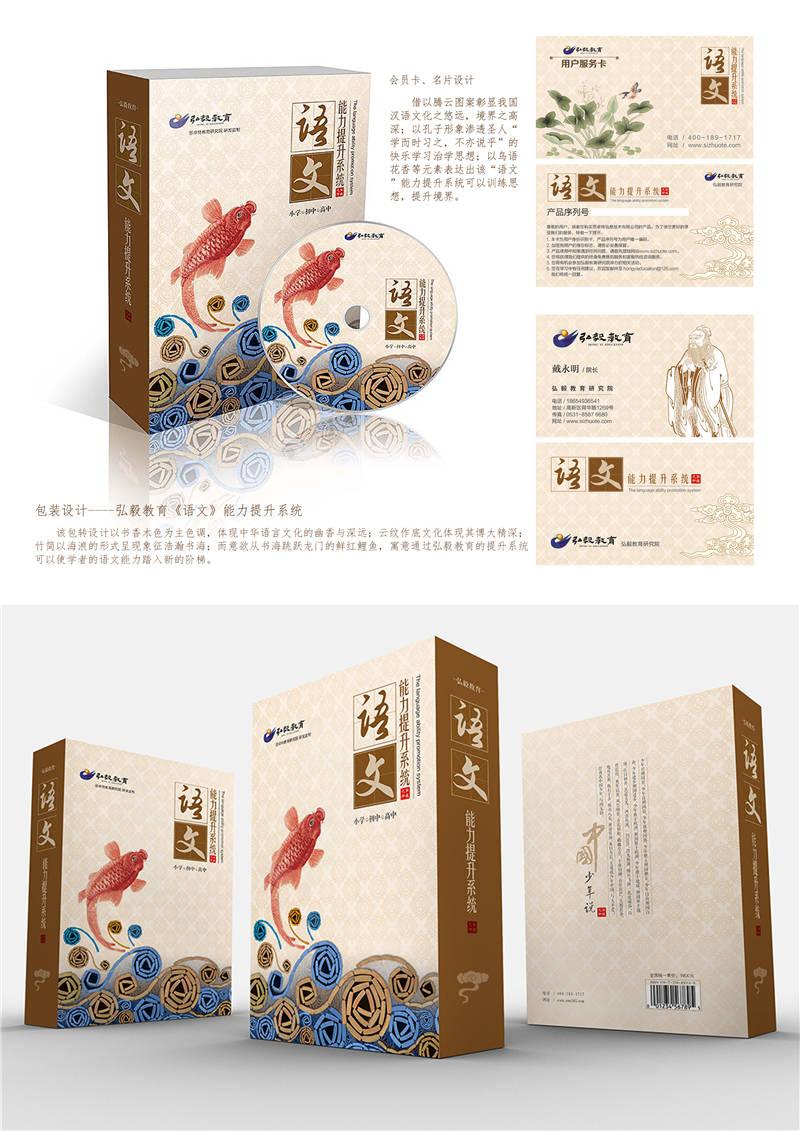 《书籍装帧·《语文》》李瑾 许娟