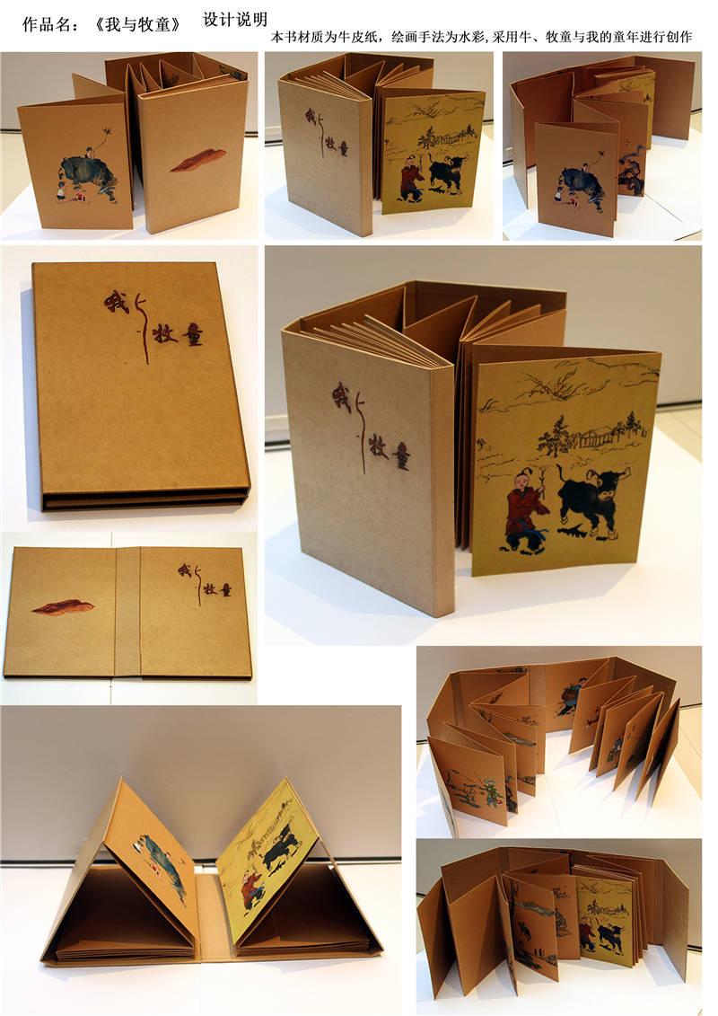 《书籍设计·我与牧童》潘福勇