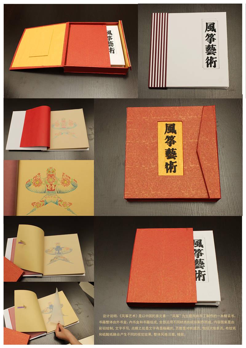 《书籍设计-风筝艺术》吴漫