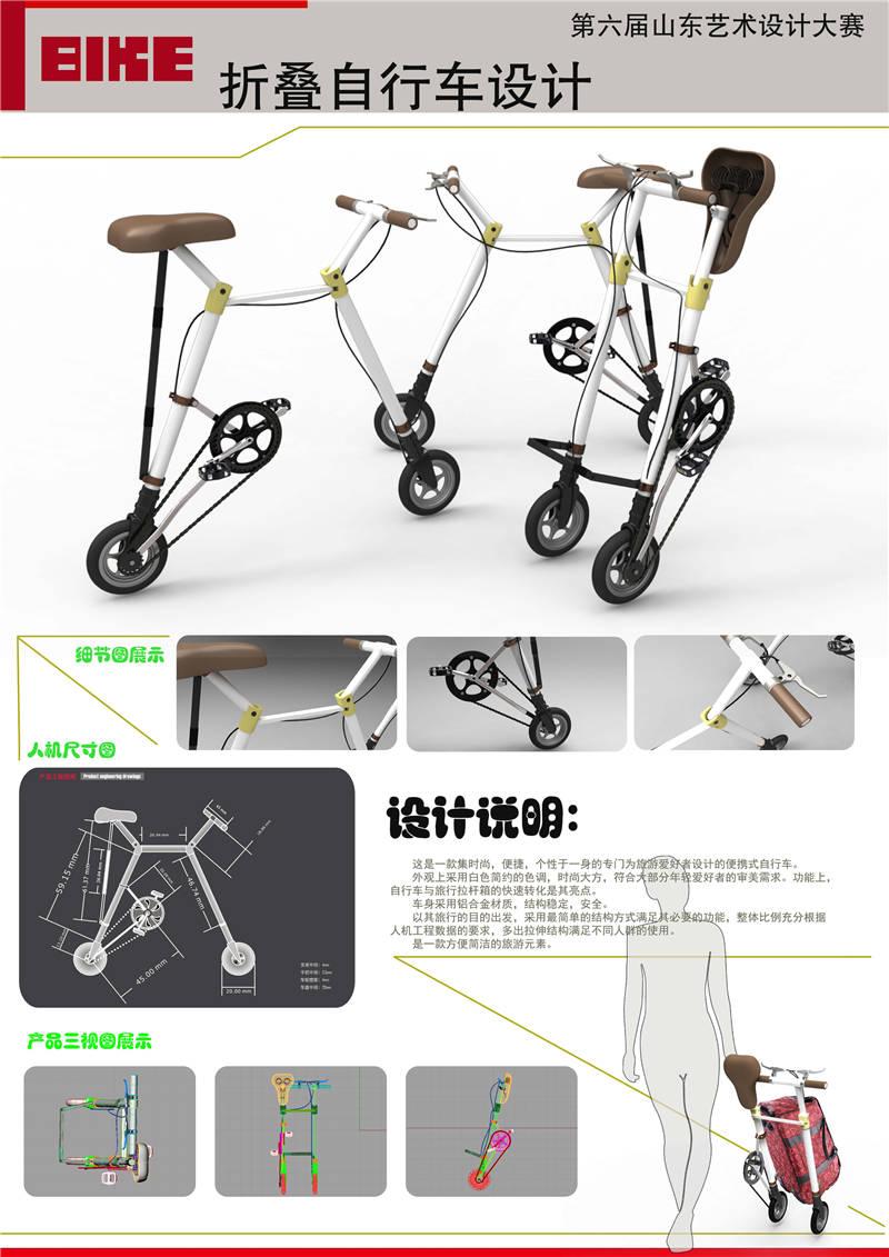 《交通工具设计· 折叠自行车设计》张圆