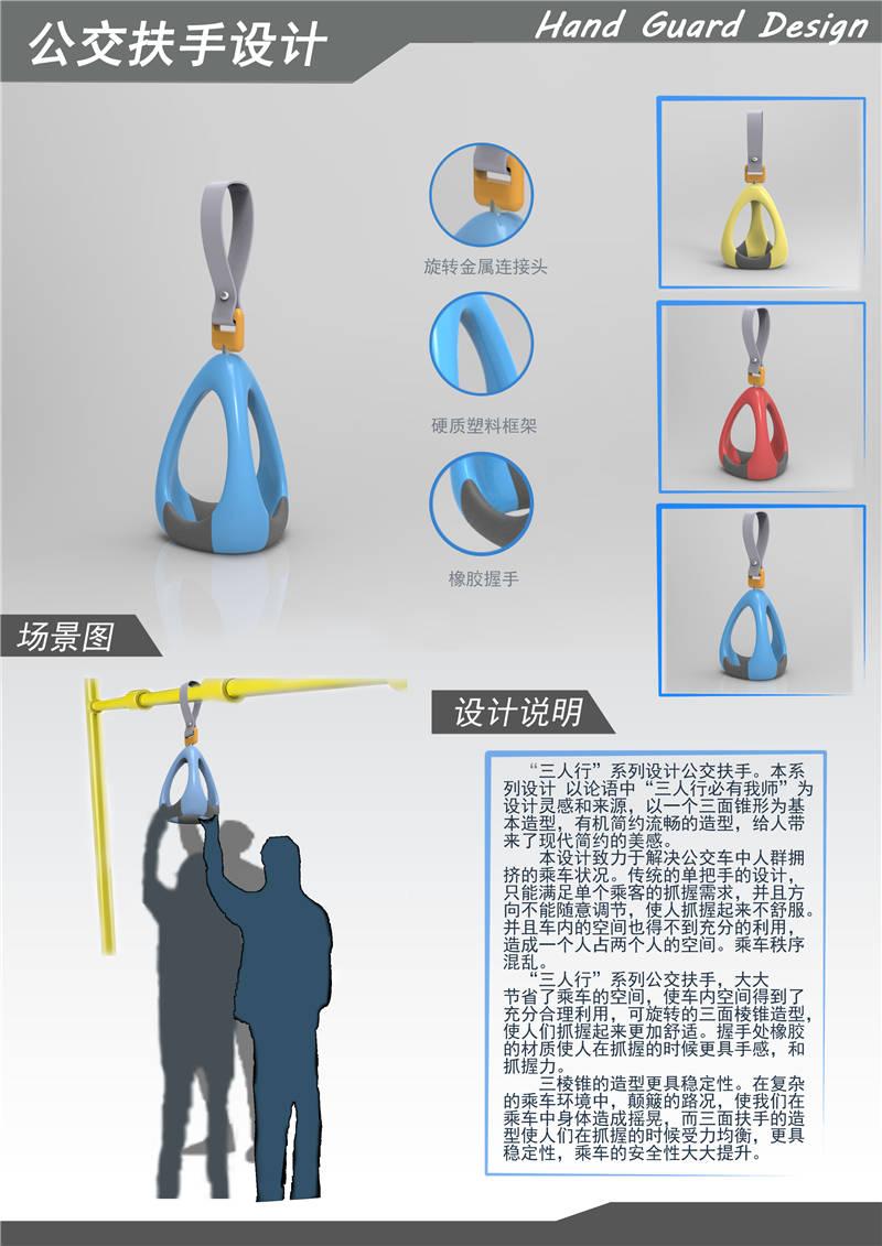 《产品设计·三人行系列公交扶手》柏长涛