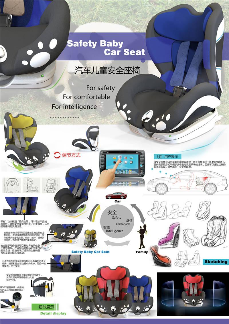 《产品设计·汽车儿童安全座椅》孟强