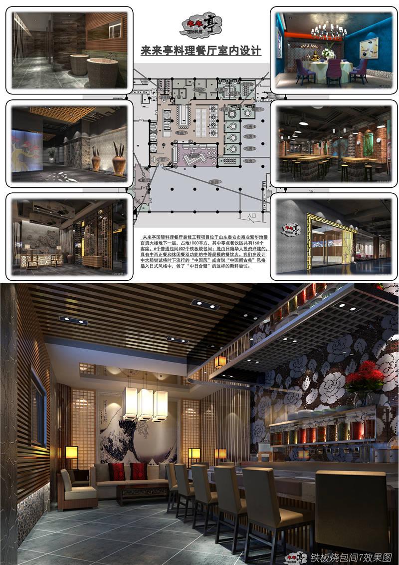 """《室内设计·""""来来亭""""餐馆设计》关淑心"""