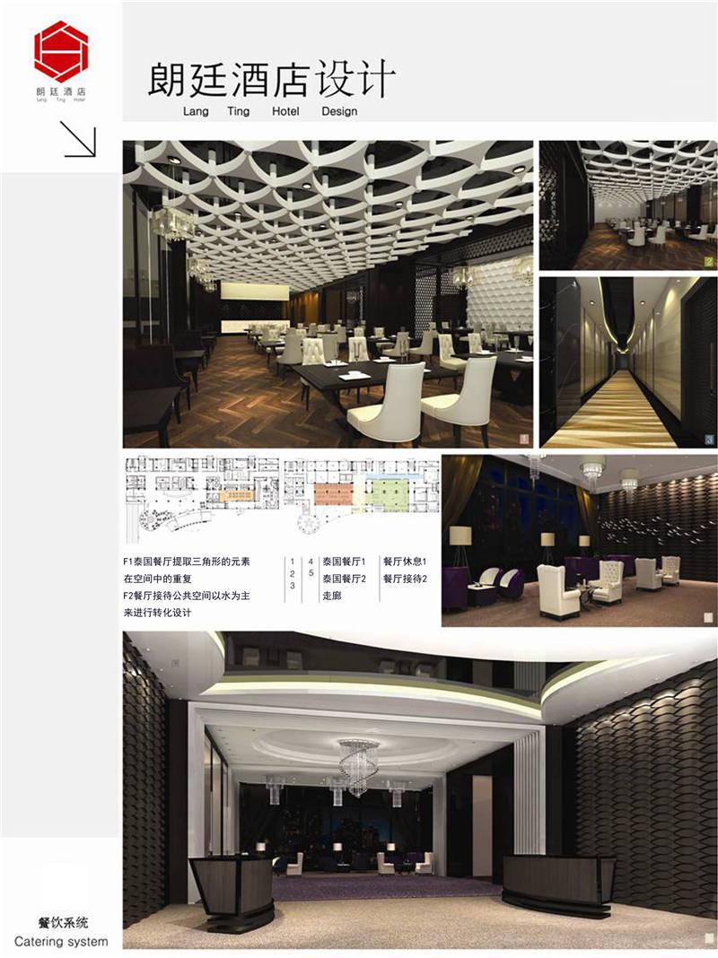 《室内设计·朗廷酒店设计》李刚
