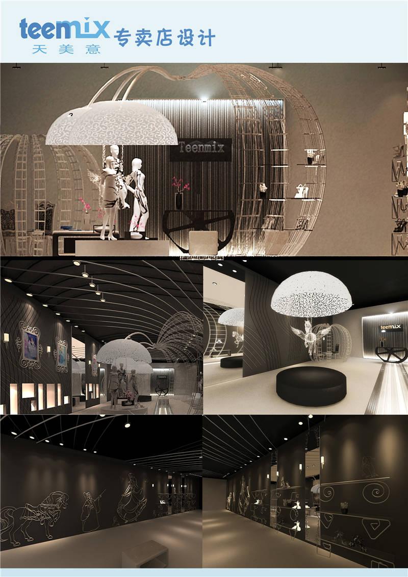 《展示设计·天美意专卖店设计》王园园
