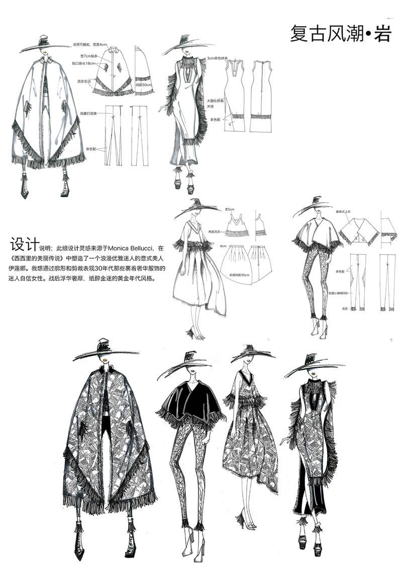 《服装设计·岩》刘耿林