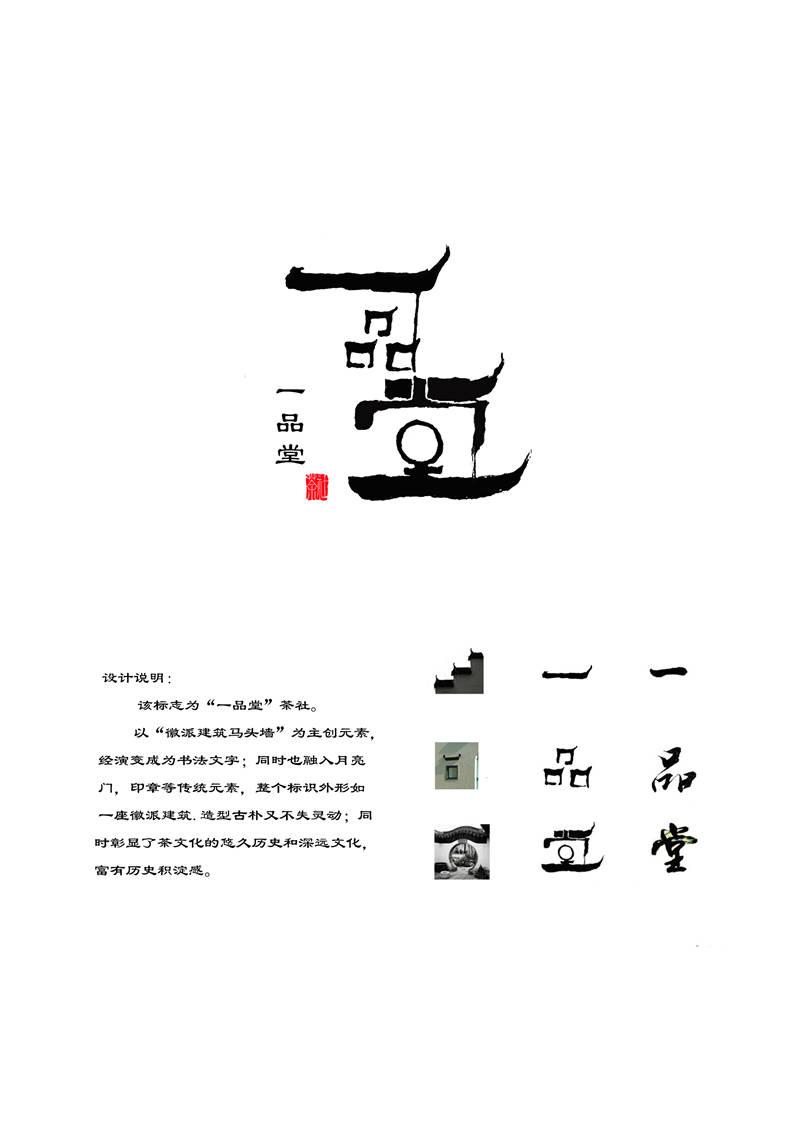 《标志设计·一品堂》刘宁