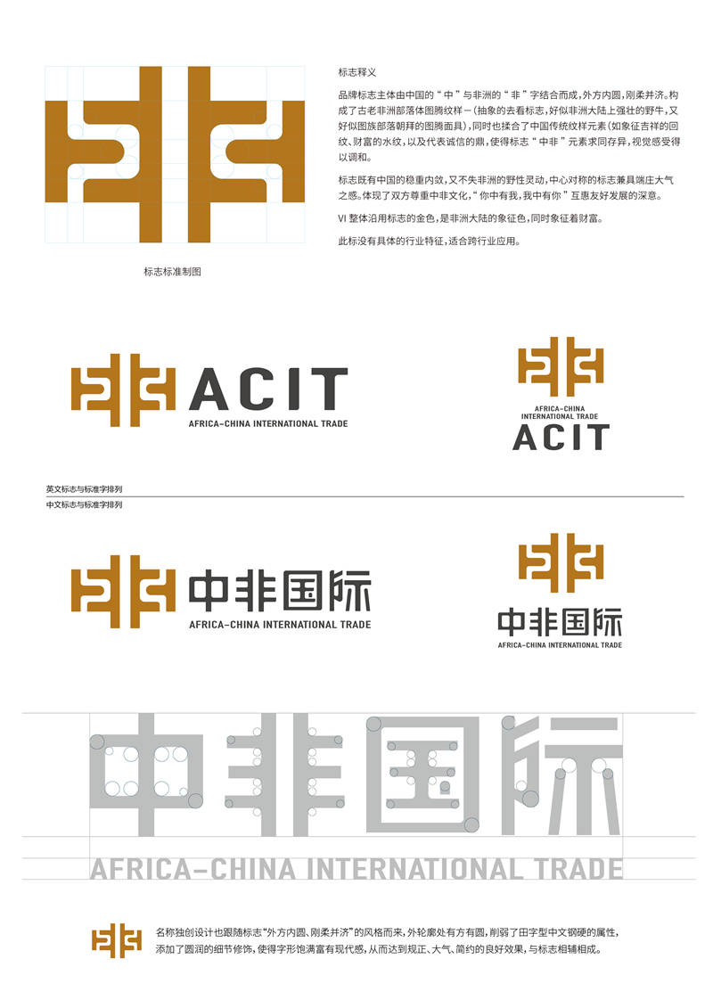 《标志设计·中非国际标志》李瑾  刘美红