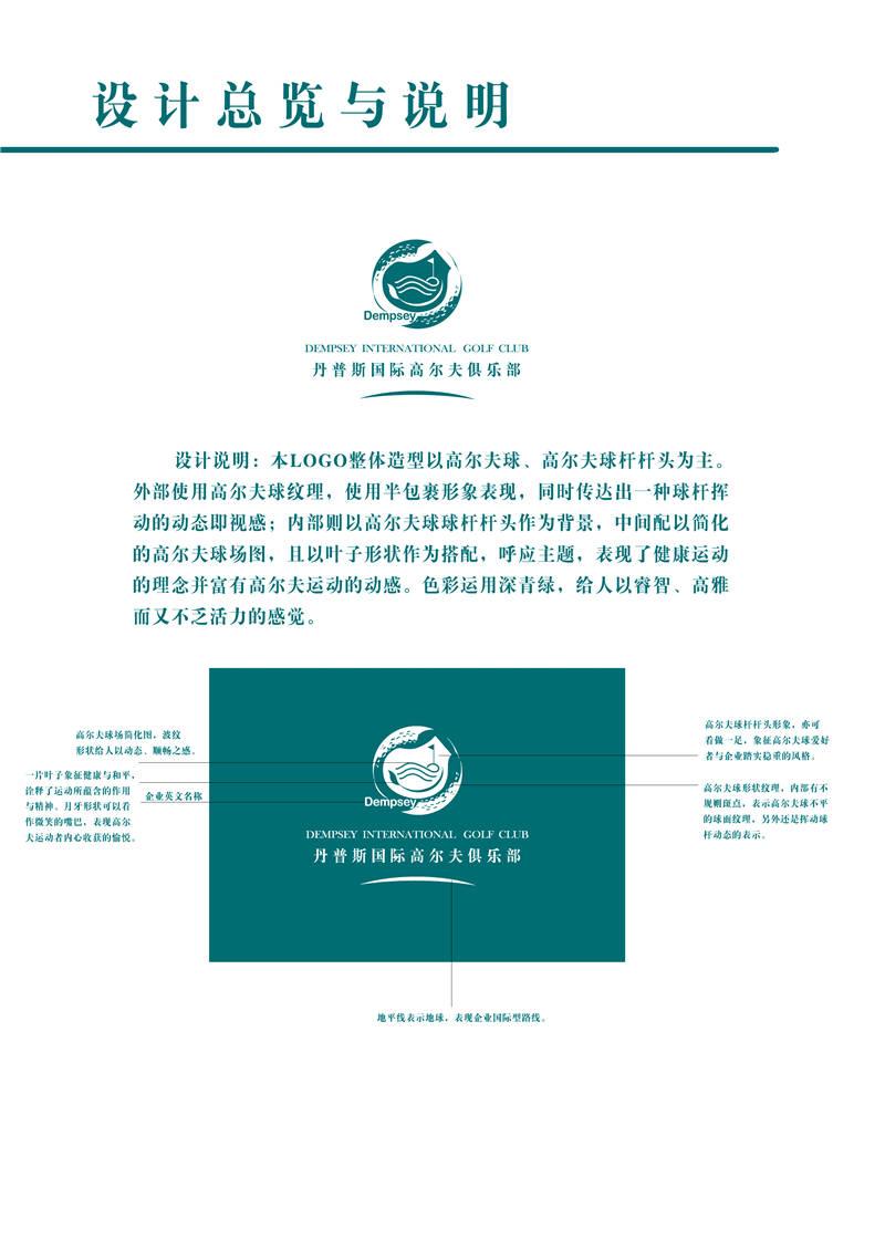 《标志设计·丹普斯国际高尔夫俱乐部标志》戎雯