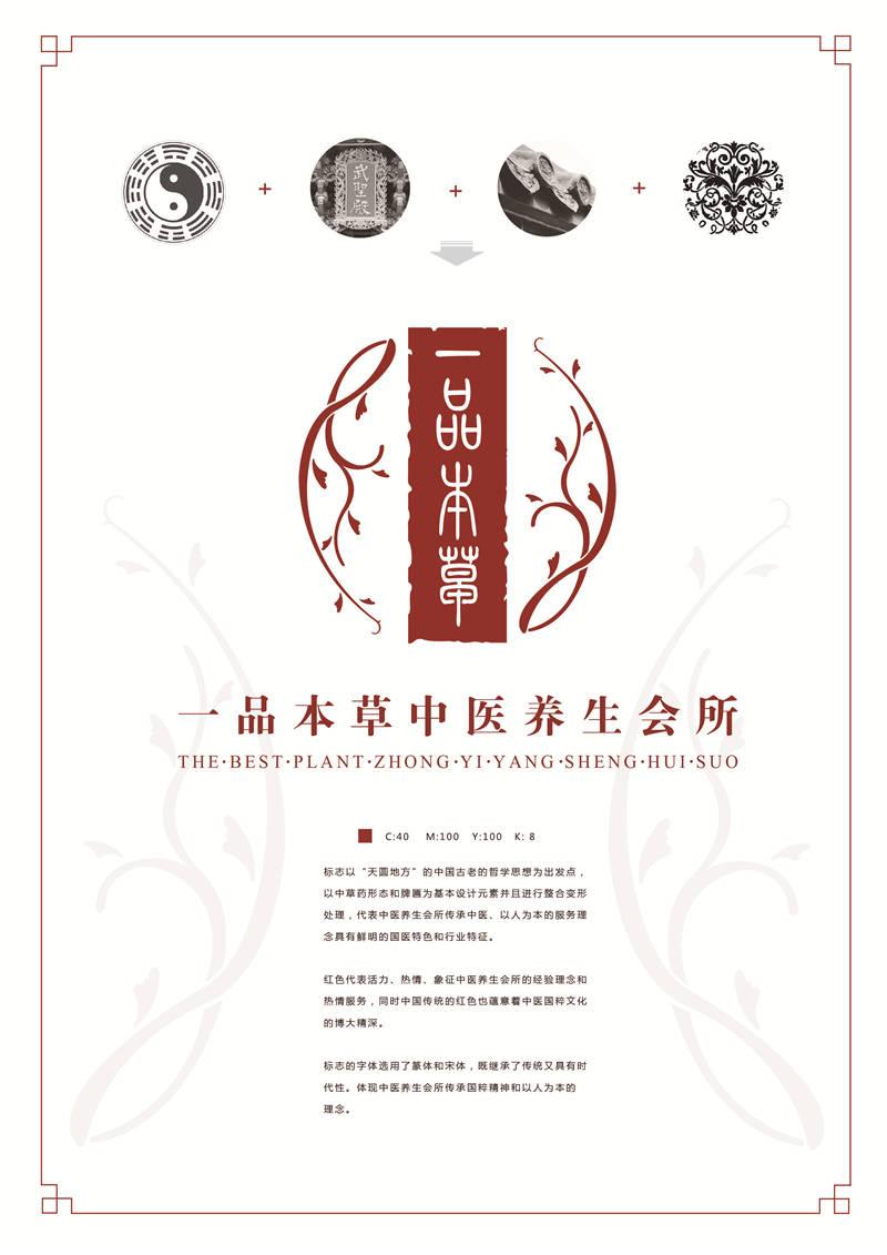 《标志设计·品牌标志推广》孙铭
