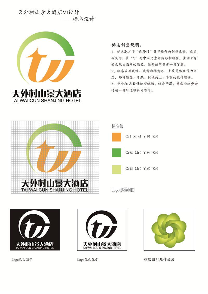 《标志设计·泰山天外村山景大酒店标志》孙云云