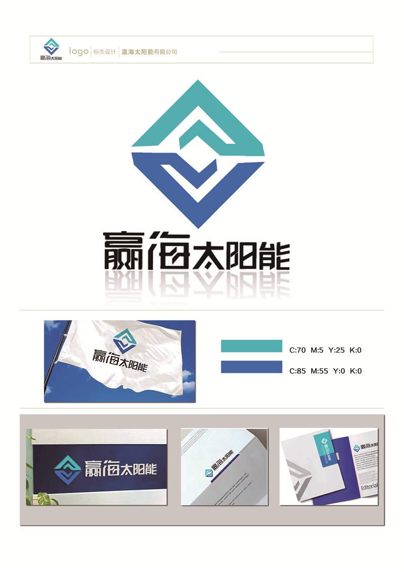 《标志设计·瀛海太阳能标志》赵胜男
