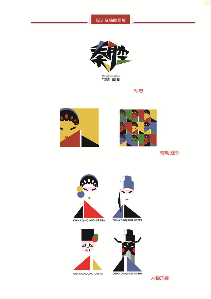 《标志设计·秦韵》张镇