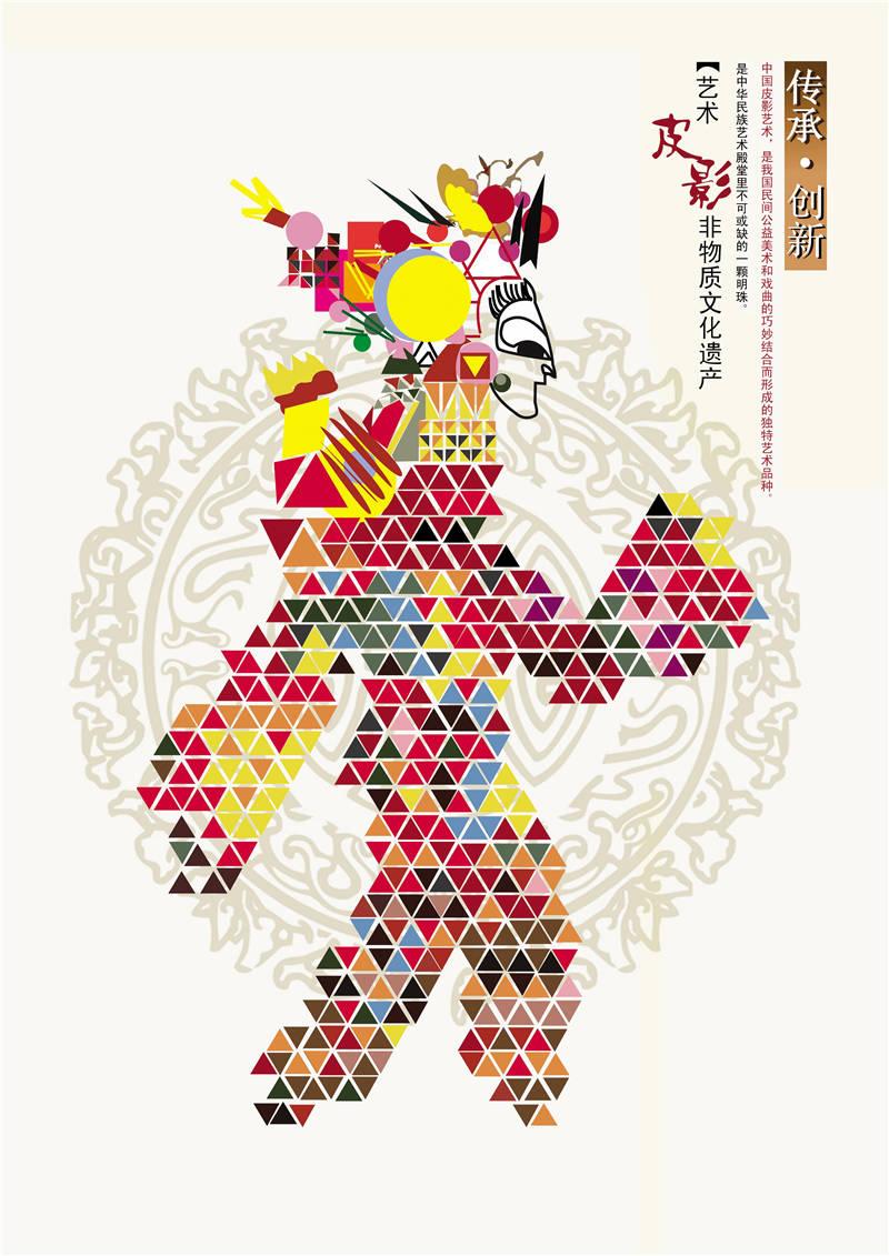 《海报设计·传承.创新》杨海燕