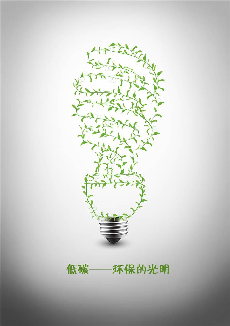 《海报设计·低碳——环保的光明》赵雪宇