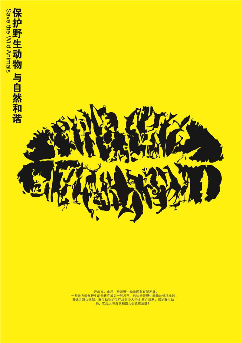 《海报设计·保护野生动物》李红