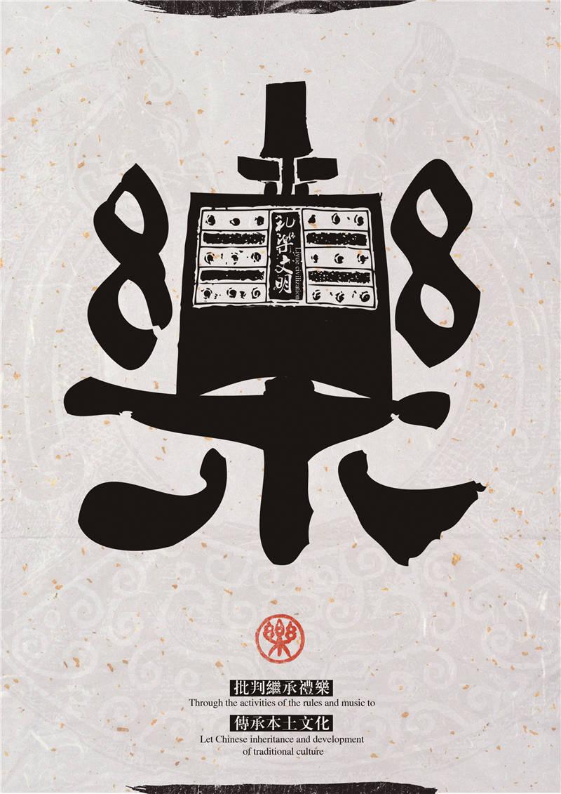 《海报设计·弘扬传统文化-乐》丁俊 魏庆荣