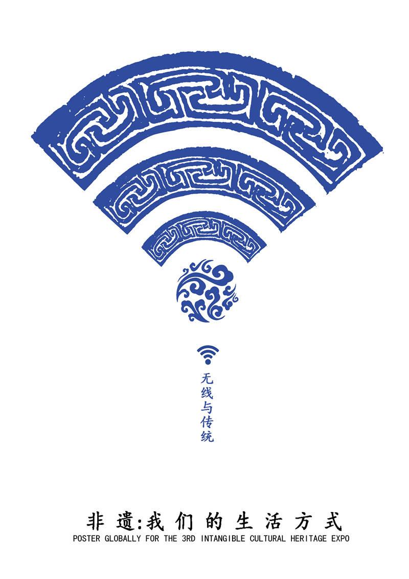 《海报设计·无线与传统》陈凯新