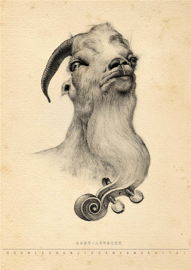 《海报设计·羊趣》易萍
