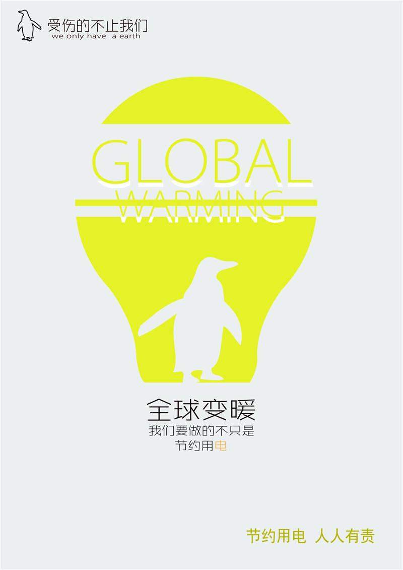 《海报设计·节约用电公益海报》兰天晓