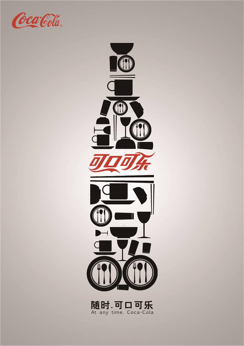 《海报设计·随时。可口可乐》田相松