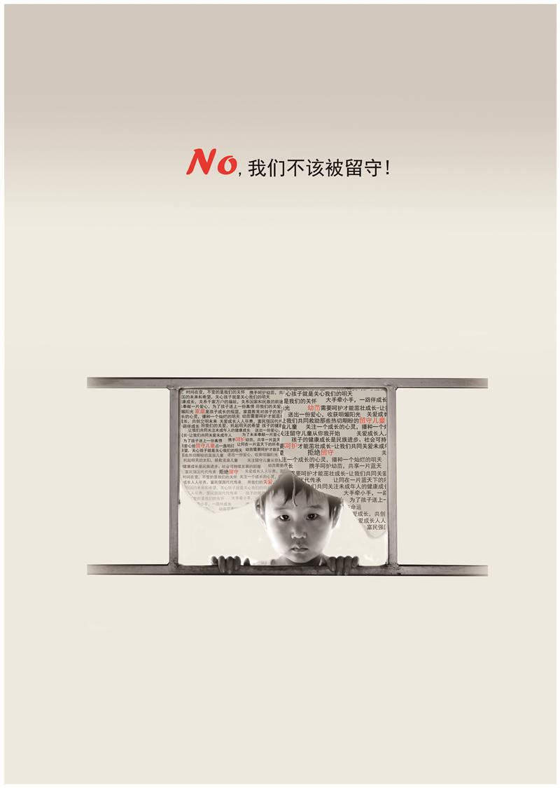 《海报设计·No,我们不该被留守》孙鹏
