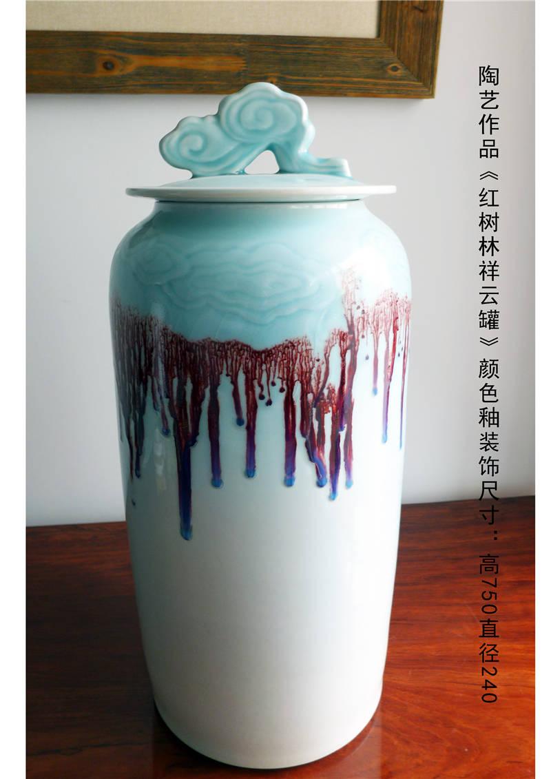 《陶艺·红树林祥云罐》刘光文
