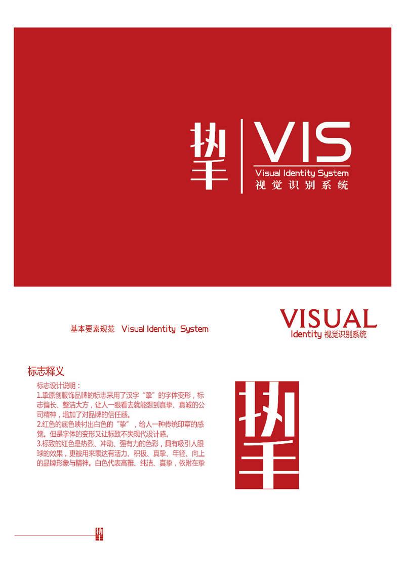 "《VI设计·""挚""服装品牌vi》刘扬 颜潇男 赵孝振"