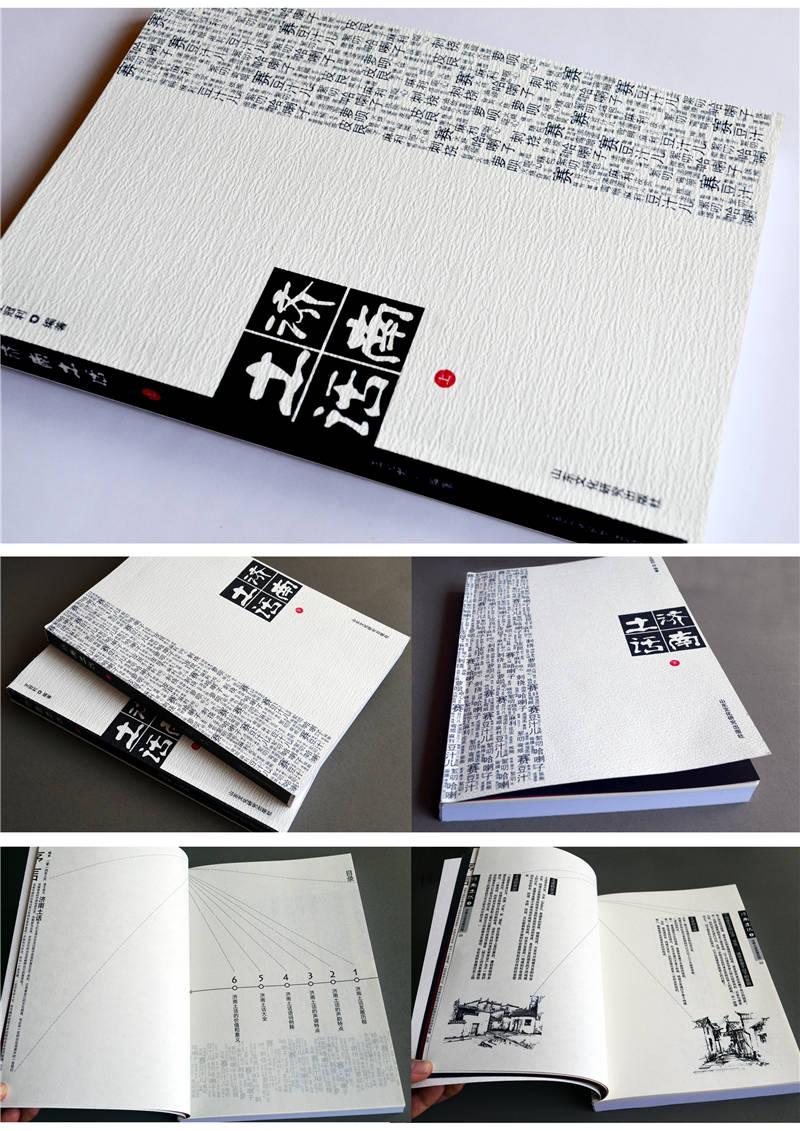 书籍设计-《土话》-王冠利-齐鲁工业大学 (2)