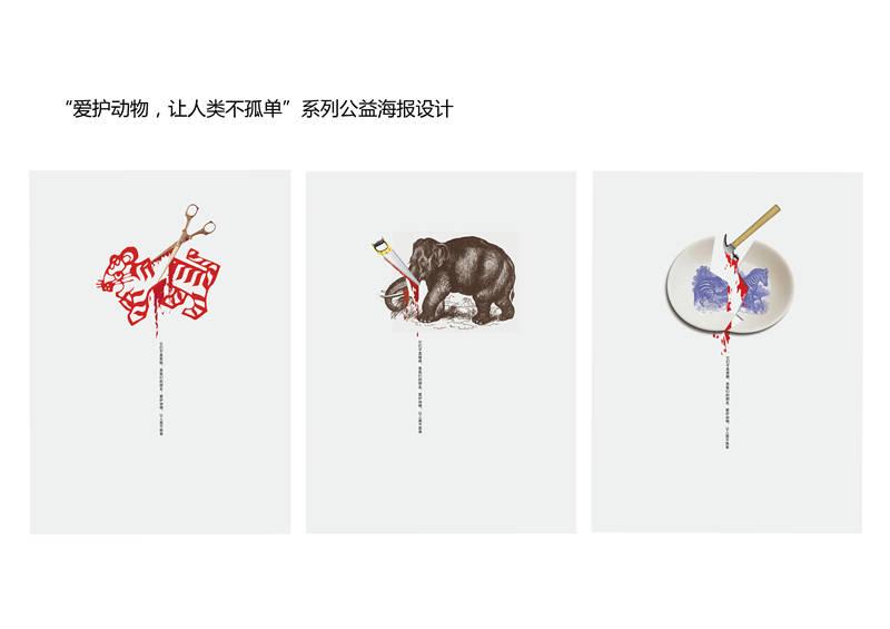 """海报设计""""爱护动物,让人类不孤单""""赵维文  齐鲁工业大学"""