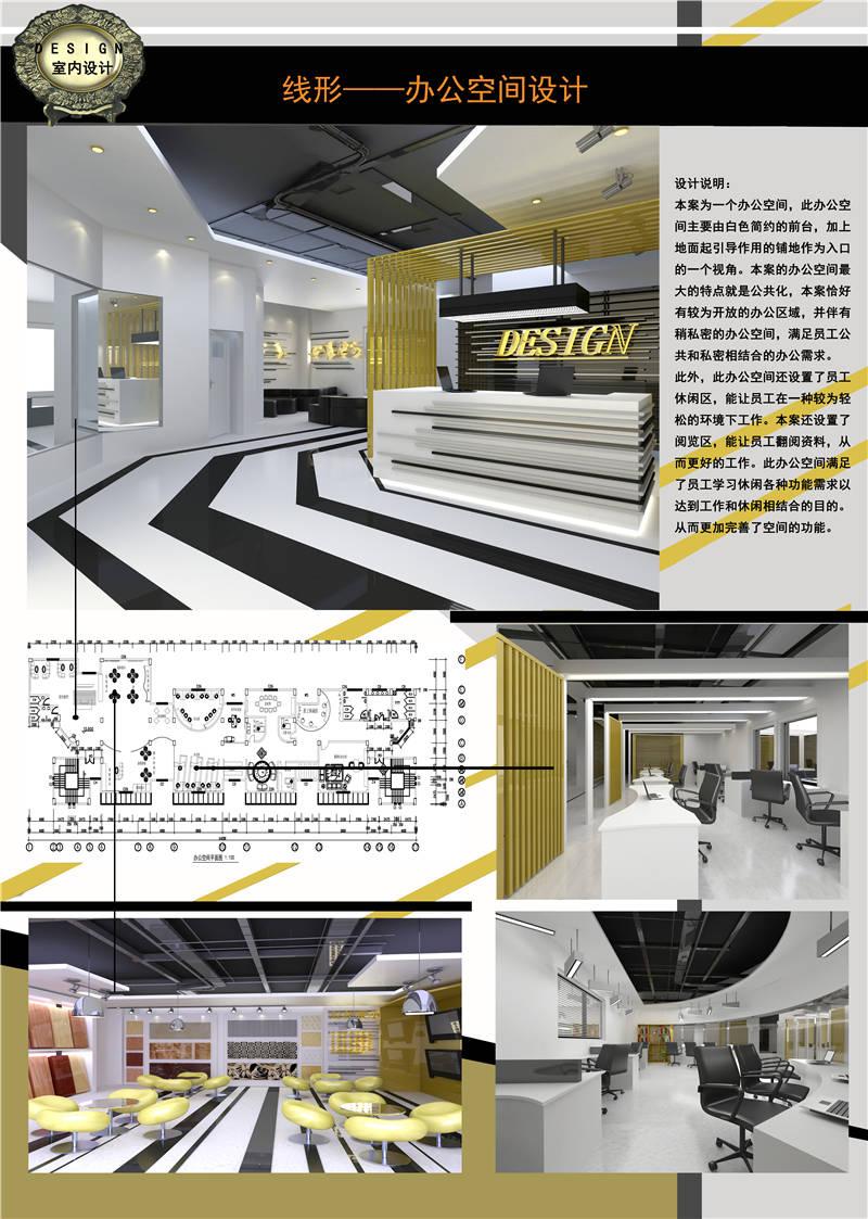 环境设计 线形办公空间 袁静 烟台大学 (1)