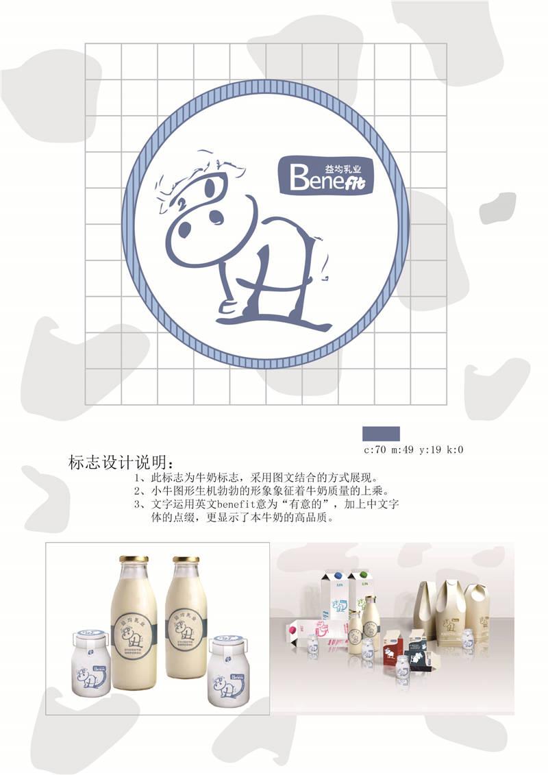 A类标志 益均乳业标志 武静 齐鲁工业大学艺术学院视觉传达设计13级研