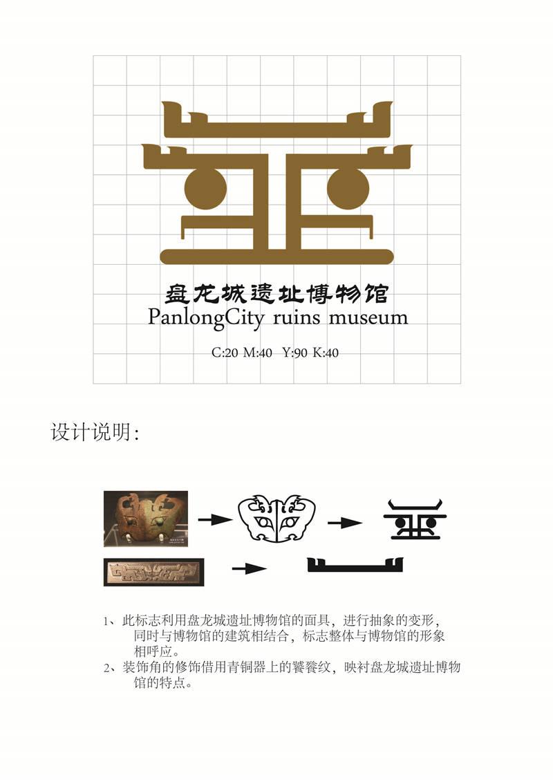 A类标志 盘龙城遗址博物馆 武静 齐鲁工业大学艺术学院视觉传达设计13级研