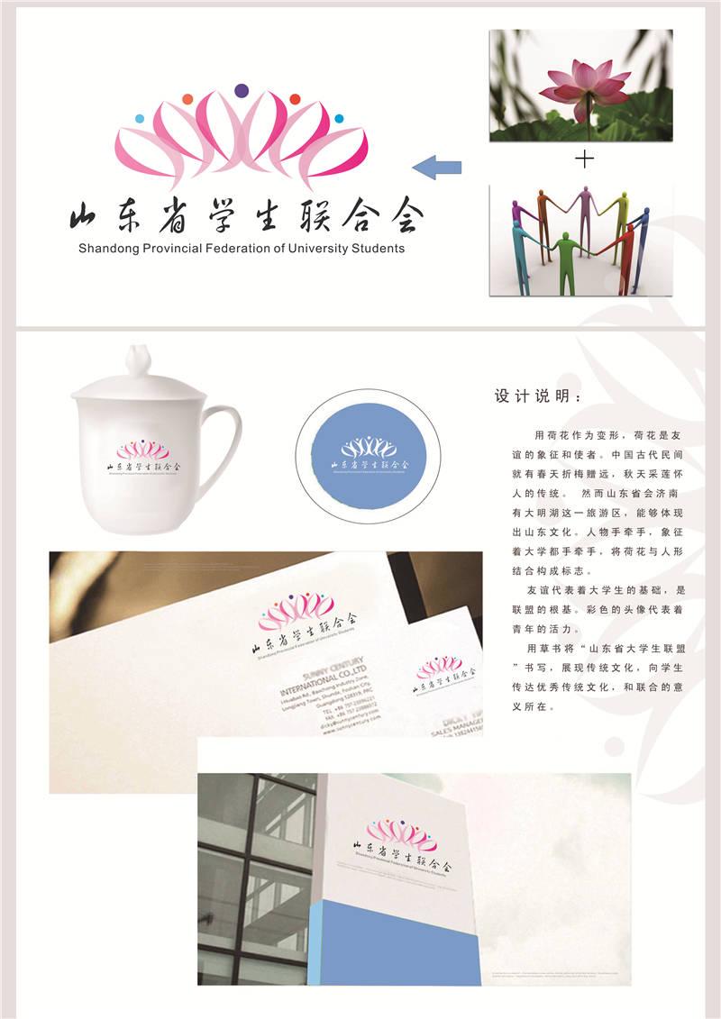 """A类:标志设计、VI设计-""""荷礼""""-朱鑫格-齐鲁工业大学"""