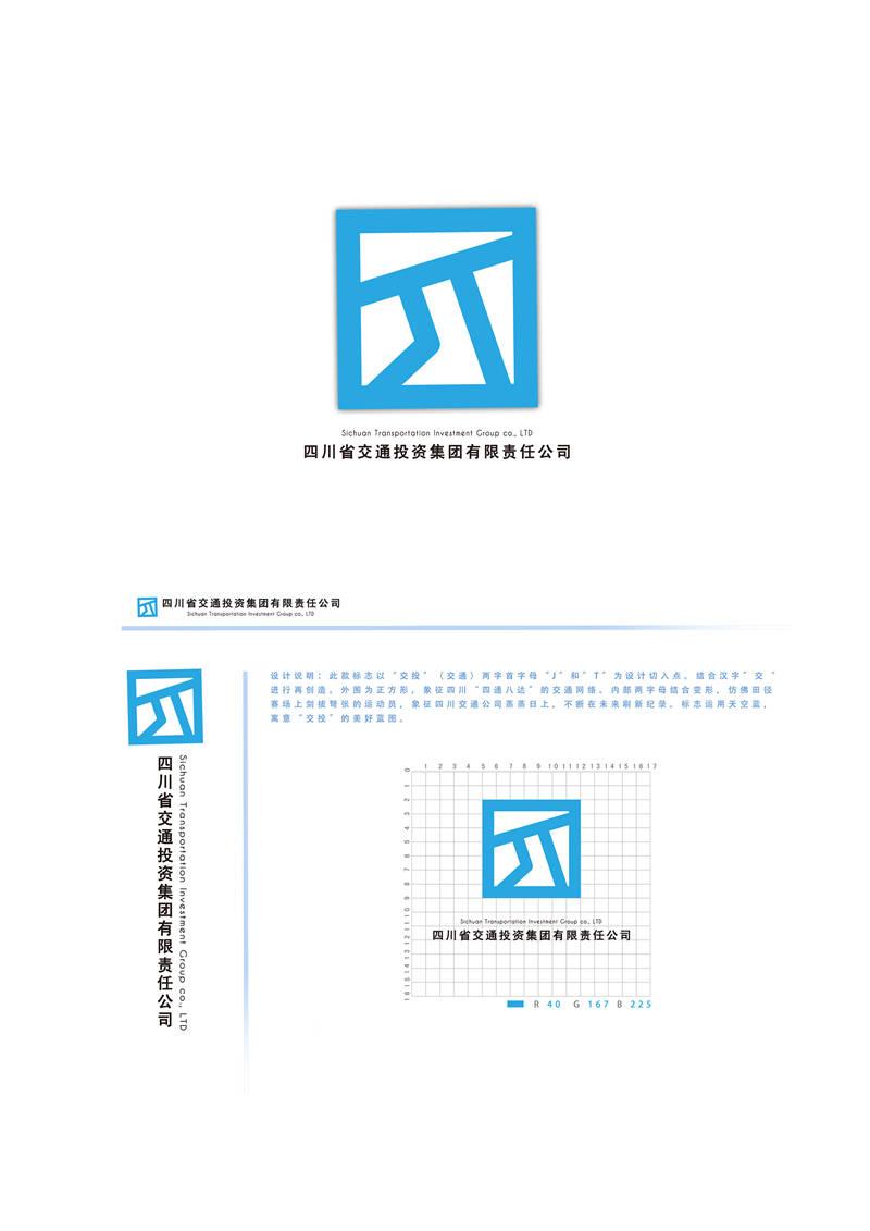 A类-四川省交通投资集团有限公司标志设计-林伟-齐鲁工业大学艺术学院