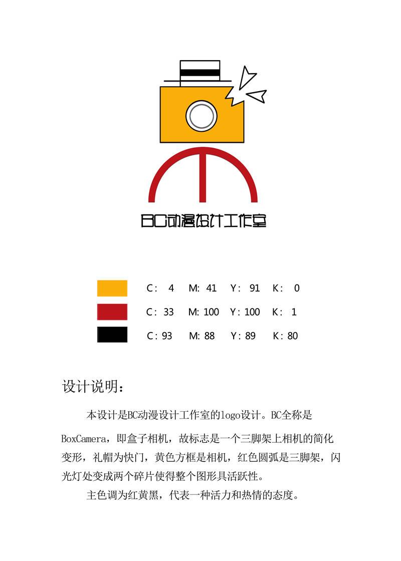 A类-BC动漫设计工作室标志设计-兰梦-山东农业大学