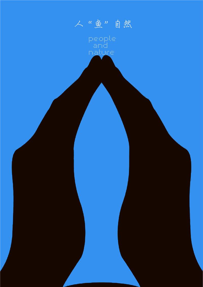 """B类:海报设计-人""""鱼""""自然- 任鹏 张宁-山东科技大学"""