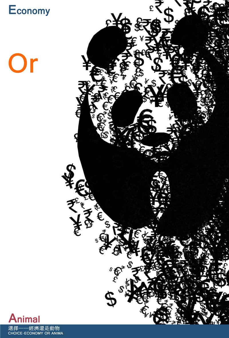B类:海报设计-选择——经济还是动物 -毕磊-山东科技大学