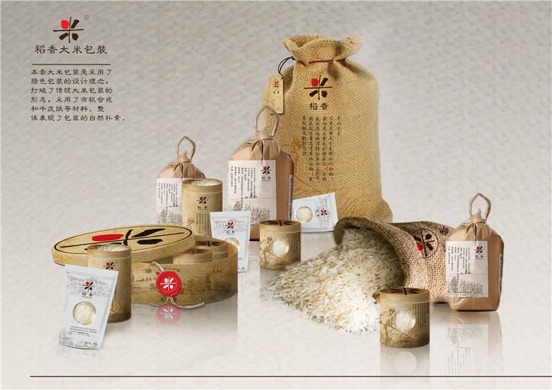 C类 稻香大米绿色包装设计  赵冯冯  郭淑萍 武静 齐鲁工业大学