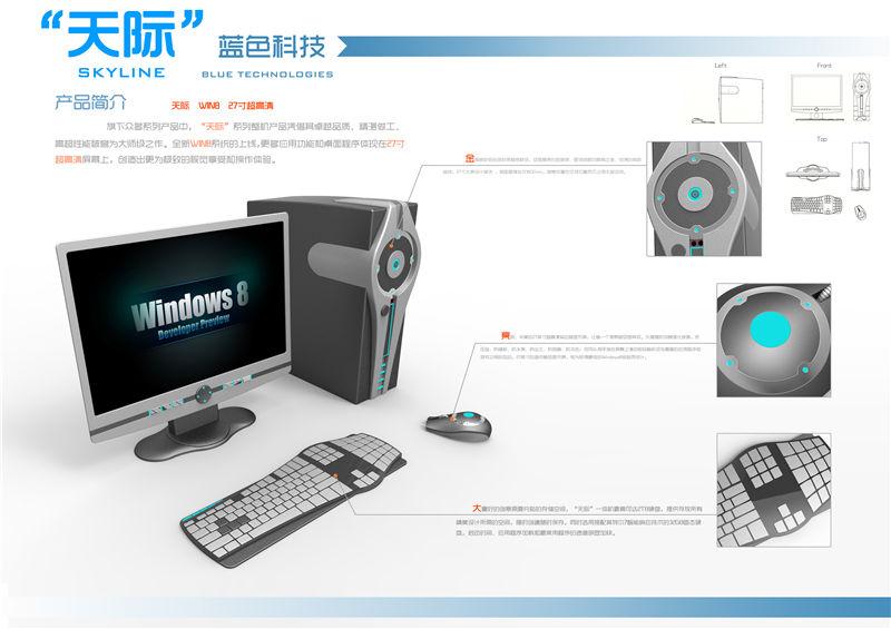 "D类:工业设计-""天际""蓝色科技电脑-胡斌-山东科技"