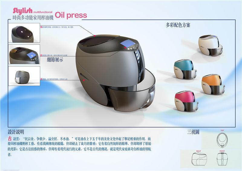D类:工业设计-oil press榨油机-王俊涛-山东科技