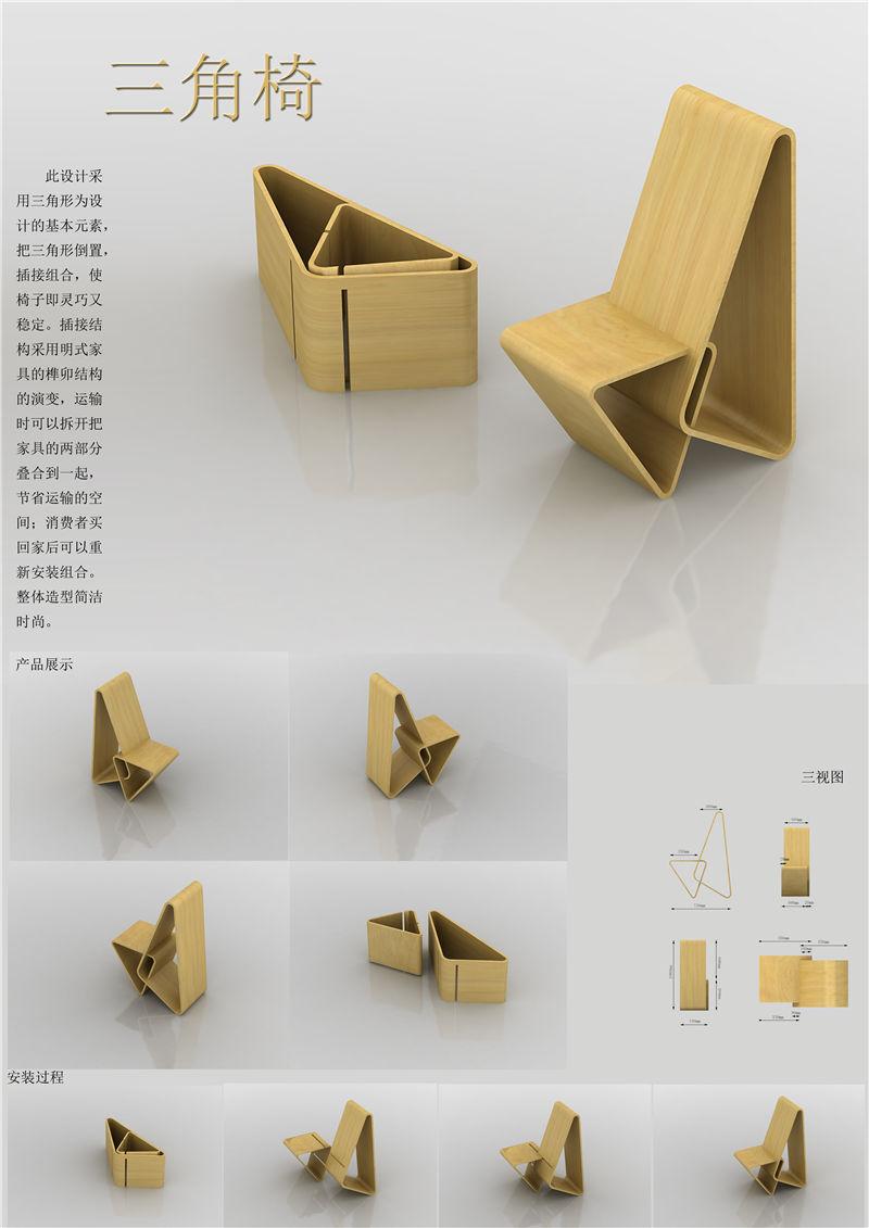 D类-三角椅-第五届山东艺术设计大赛登记表 -李晓婷-齐鲁工业大学