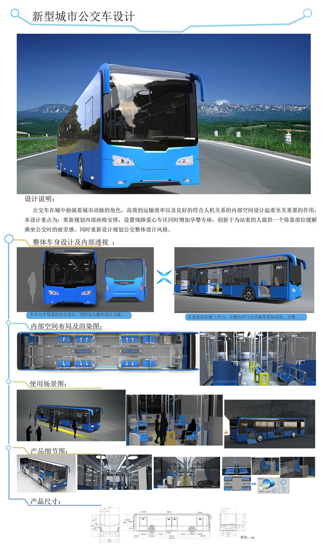 D类 新型城市公交设计  赵海超   齐鲁工业大学