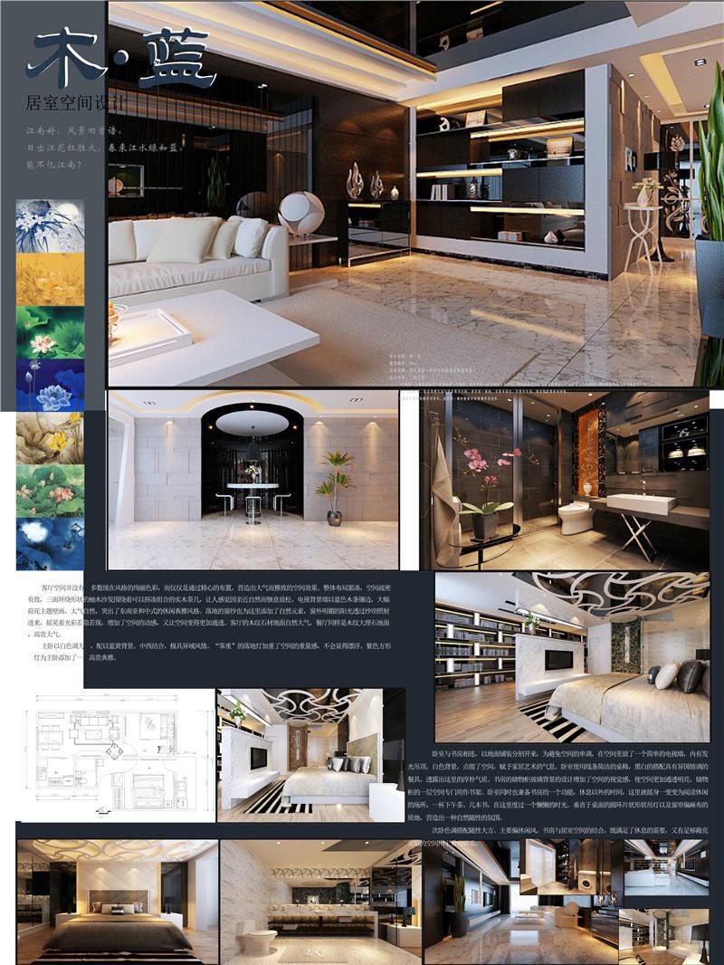 E类:环艺设计--木·蓝--靳丽霞--齐鲁工业大学