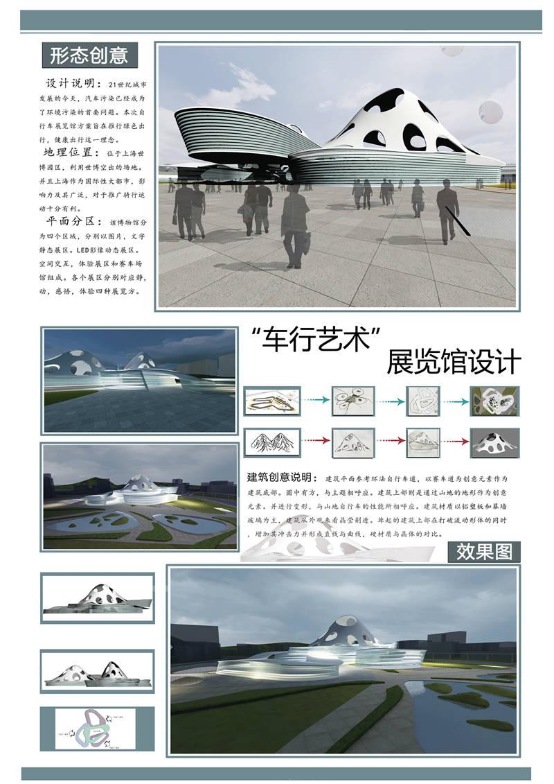 E类:环艺设计 车行艺术展览馆设计  张良  山东师范大学