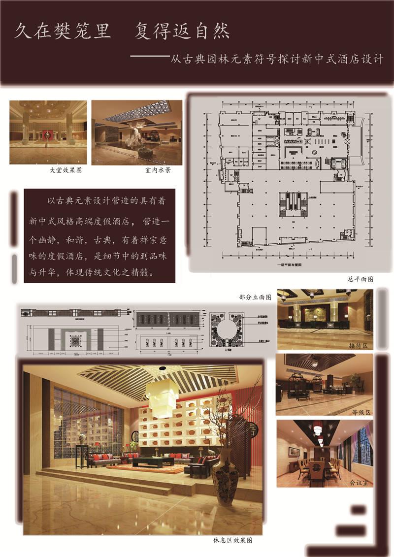 E类-久在樊笼里 复得返自然 新中式度假酒店设计-顾芊-齐鲁工业大学