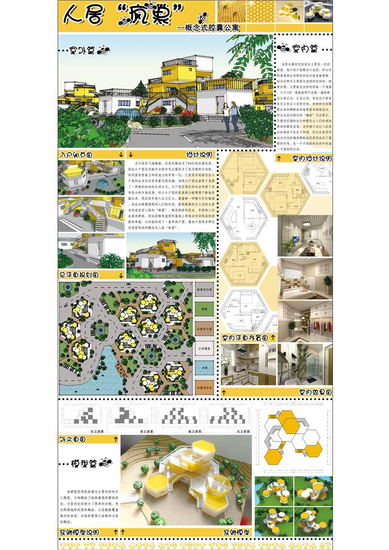 """E类 人居""""疯巢""""—概念式胶囊公寓 于彤 山东艺术学院"""